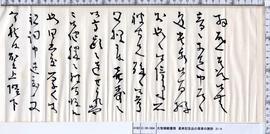 大智勝観書簡 喜寿記念品の落掌の謝辞 31‐6
