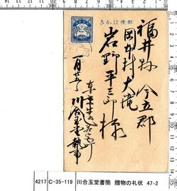 川合玉堂書簡 贈物の礼状 47‐2