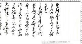 川合玉堂書簡 御大礼屏風料紙内定の通知 47‐6