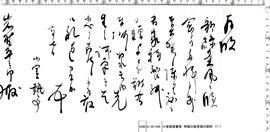 小室翠雲書簡 特製の紙受領の謝辞 77‐1