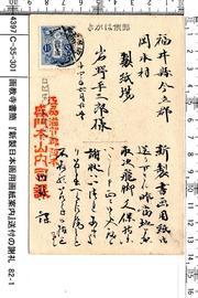 西教寺書簡 新製画用紙送付の謝礼 82‐1