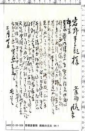 菅楯彦書簡 画紙の注文 94‐1