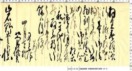 菅楯彦書簡 新製画紙落掌の謝辞 94‐18