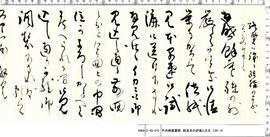 竹内栖鳳書簡 紙見本の評価と注文 100‐10