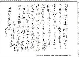 玉井敬泉書簡 大徳紙、大瀧紙に試筆の出品画展案内 105‐1