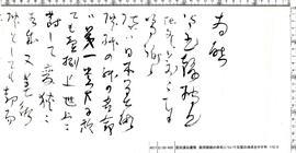 冨田溪仙書簡 画用画紙の命名について五箇の地名を付す件 112‐5