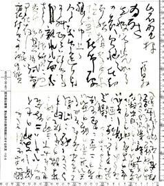 冨田溪仙書簡 重ね漉きの画用画紙に対する所見 112‐6