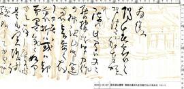 冨田溪仙書簡 画紙恵送の謝辞 112‐11