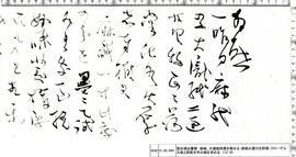 冨田溪仙書簡 麻紙、大瀧紙到着を報せる・麻紙の墨付を評価・クローデル大使と詩画合作の紙を求める 112‐30