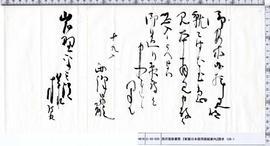 西沢笛畝書簡 見本紙の請求 126‐1