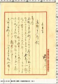 藤井厚二書簡 木版画用紙注文 148‐1