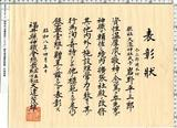 《表彰状「神職補佐について」 福井県神職会総裁 大達茂雄》