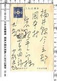 小杉放庵《小杉未醒書簡 関東大震災見舞いに対する謝辞 72‐44》