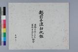 《越前手漉和紙鑑 五部之二 岩野平三郎三回忌 岩野平三郎十七回忌 記念 》