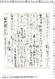 小杉放庵《小杉放庵書簡 麻紙と蟹の到来の謝辞 72‐12》